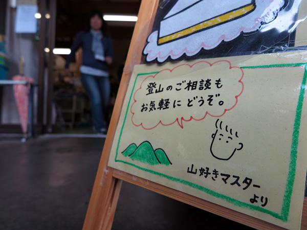 川根本町のお店